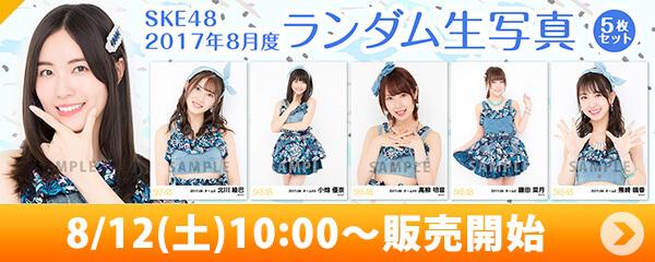 SKE48 2017年8月度 ランダム生写真5枚セット