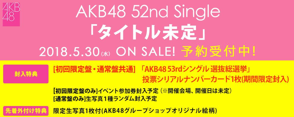 AKB48 52ndシングル「タイトル未定」