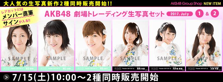 AKB48 劇場トレーディング生写真セット2017.July(01)