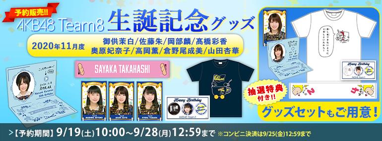 AKB48 チーム8 生誕記念グッズ 2020年11月度