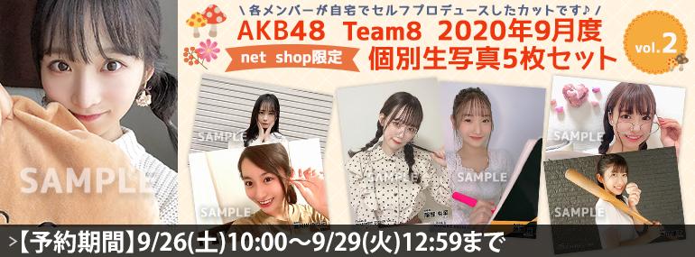 AKB48 チーム8 2020年9月度 net shop限定個別生写真5枚セットvol.2