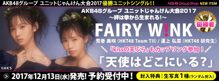 fairy w!nk「タイトル未定」
