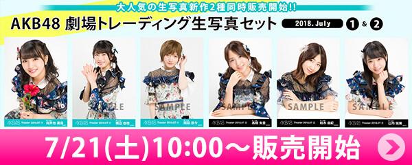 AKB48 劇場トレーディング生写真セット2018.July
