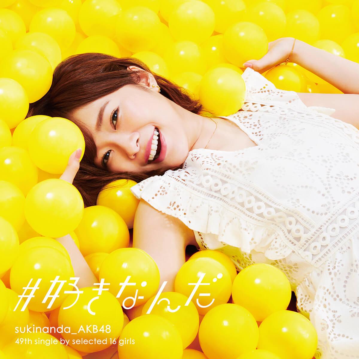 49th Single「#好きなんだ」