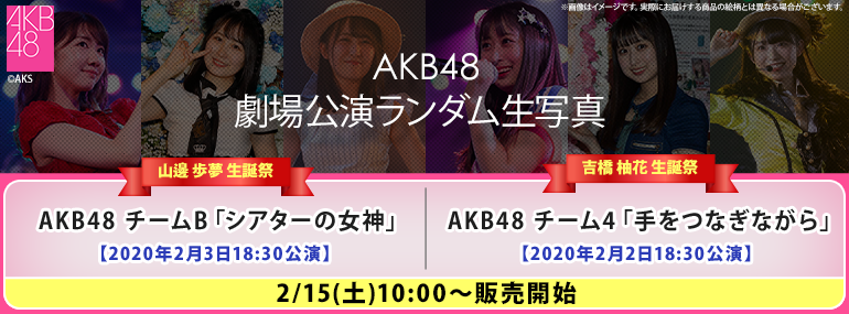 AKB48 劇場公演ランダム生写真