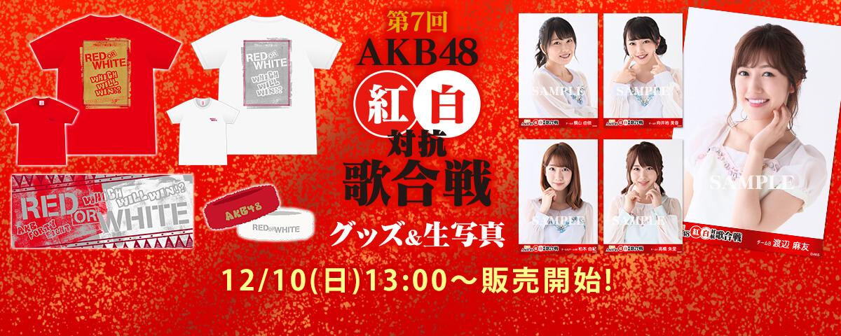 AKB48 第7回AKB48紅白対抗歌合戦 グッズ&ランダム生写真