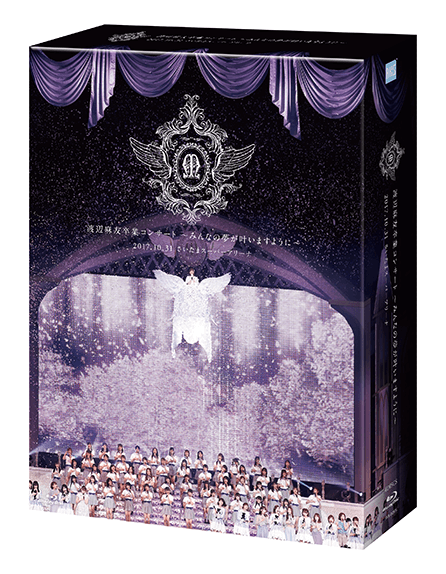 渡辺麻友卒業コンサート~みんなの夢が叶いますように~ 通常版 DVD&Blue-ray