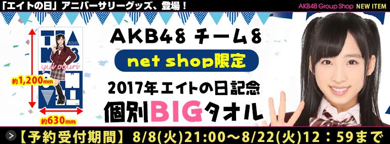 AKB48 チーム8 net shop限定 2017年エイトの日記念 個別BIGタオル