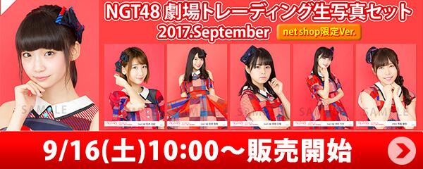 NGT48 劇場トレーディング生写真セット2017.September net shop限定Ver.