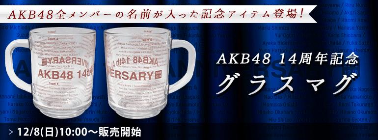 AKB48 14周年記念グラスマグ