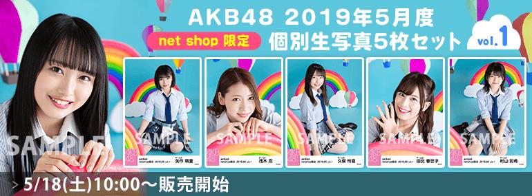 AKB48 2019年5月度 net shop限定個別生写真5枚セットvol.1