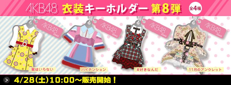 AKB48 衣装キーホルダー第8弾