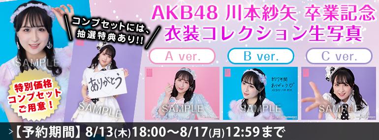 AKB48 川本紗矢 卒業記念 衣装コレクション生写真