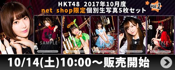 HKT48 2017年10月度 net shop限定個別生写真5枚セットvol.1