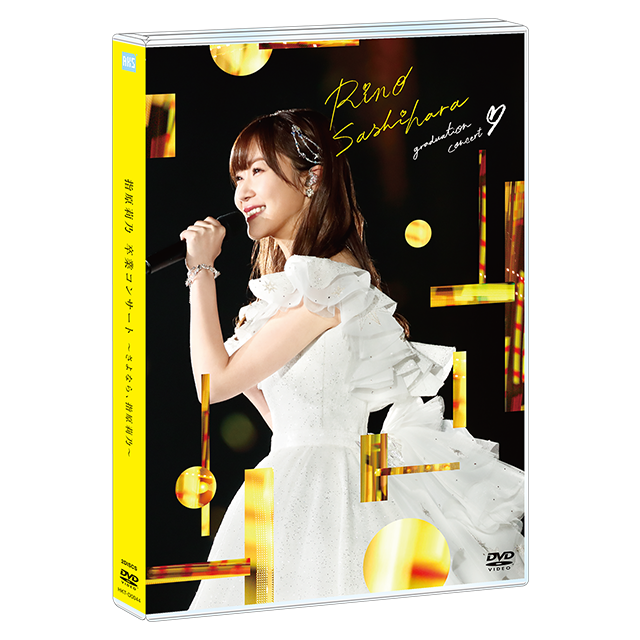 【DVD】 指原莉乃 卒業コンサート ~さよなら、指原莉乃~ DVD