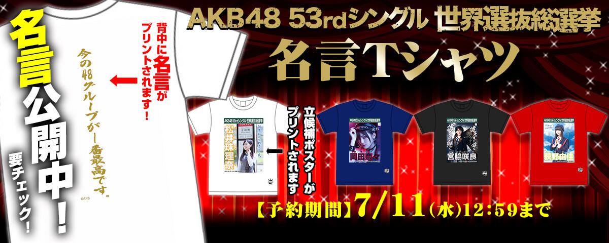 AKB48 53rdシングル 世界選抜総選挙 名言Tシャツ