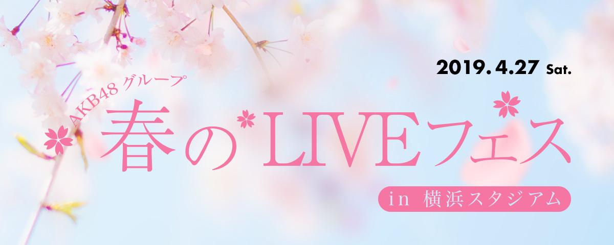 春のLIVEフェス
