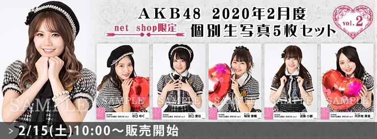 AKB48 2020年2月度 net shop限定個別生写真5枚セットvol.2