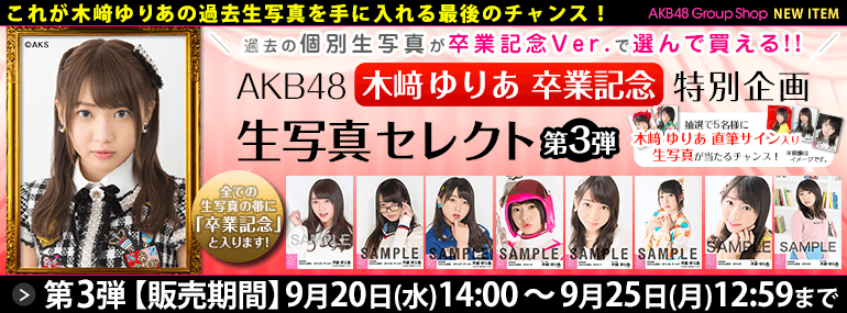 AKB48 木﨑ゆりあ 卒業記念特別企画 生写真セレクト 第3弾