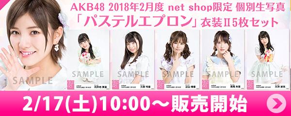 AKB48 2018年2月度 net shop限定個別生写真「パステルエプロン」衣装II5枚セット