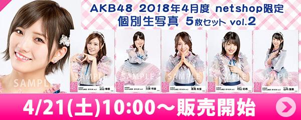 AKB48 2018年4月度 net shop限定個別生写真5枚セットvol.2