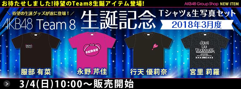 AKB48 チーム8 生誕記念Tシャツ&生写真セット 2018年3月度