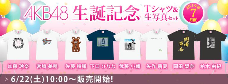 AKB48 生誕記念Tシャツ&生写真セット 2019年7月度