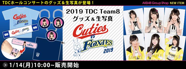 2019年チーム8開幕戦Cuties vs Foxies!