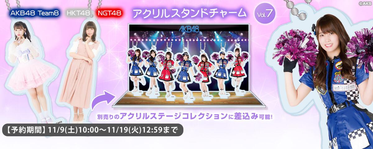 AKB48 チーム8 アクリルスタンドチャーム Vol.7