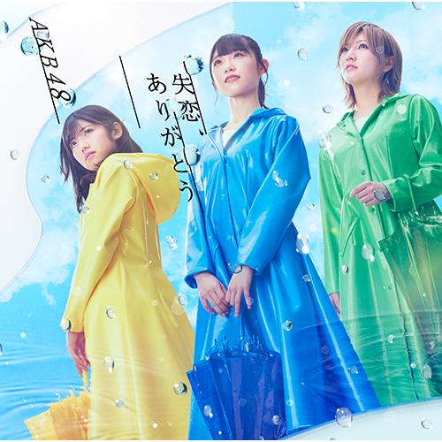 57th Single「失恋、ありがとう」