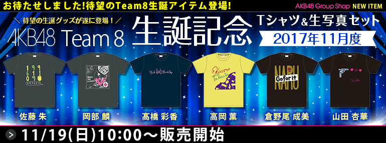 AKB48 チーム8 生誕記念Tシャツ&生写真セット 2017年11月度
