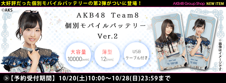 AKB48 チーム8 個別モバイルバッテリー Ver.2