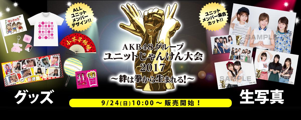 AKB48グループ ユニットじゃんけん大会2017グッズ