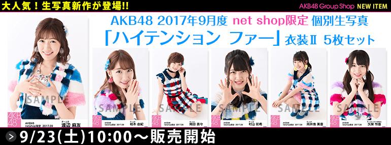 AKB48 2017年9月度 net shop限定個別生写真「ハイテンション ファー」衣装II5枚セット