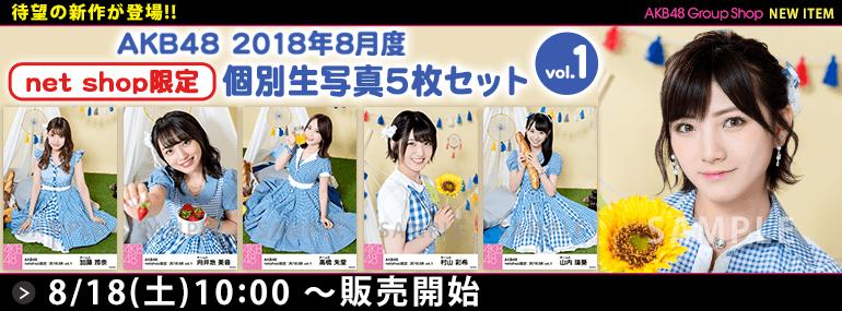 AKB48 2018年8月度 net shop限定個別生写真5枚セットvol.1