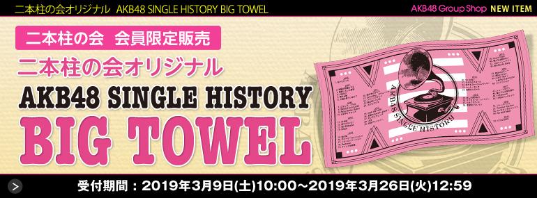 二本柱の会 会員限定 オリジナル AKB48 SINGLE HISTORY BIG TOWEL