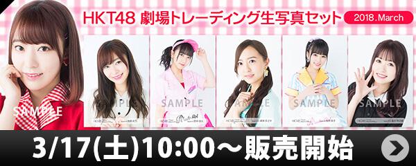 HKT48 劇場トレーディング生写真セット2018.March