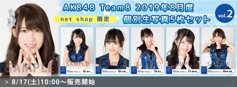 AKB48 チーム8 2019年8月度 net shop限定個別生写真5枚セットvol.2