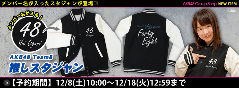 AKB48 チーム8 推しスタジャン