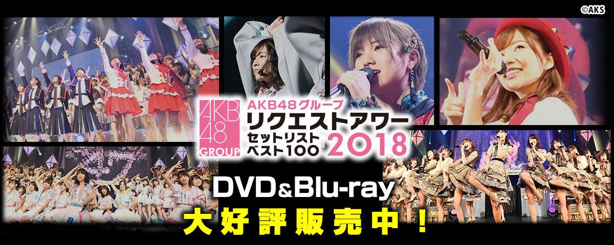 AKB48グループリクエストアワー2018 セットリストベスト100