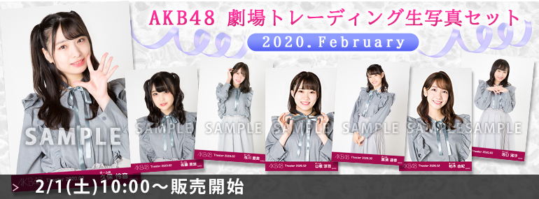 AKB48 劇場トレーディング生写真セット2020.February