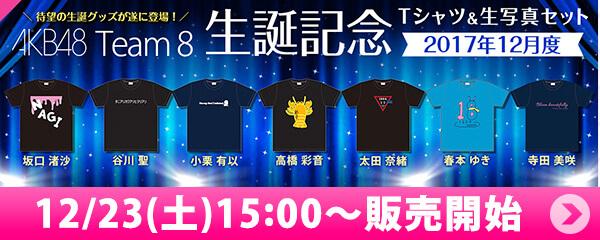 AKB48 チーム8 生誕記念Tシャツ&生写真セット 2017年12月度