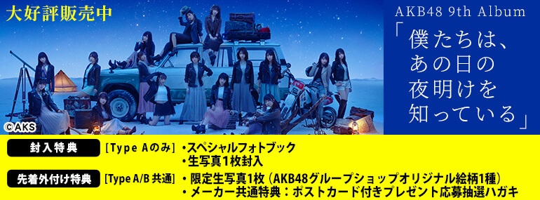 AKB48 9thアルバム「僕たちは、あの日の夜明けを知っている」