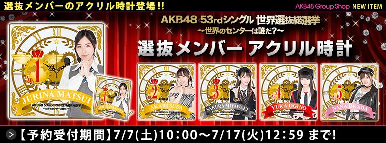 AKB48 53rdシングル 世界選抜総選挙 選抜メンバーアクリル時計