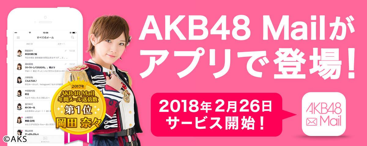 akb48プライベートメールアプリ