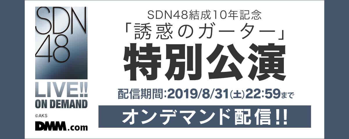 SDN48結成10周年記念 配信