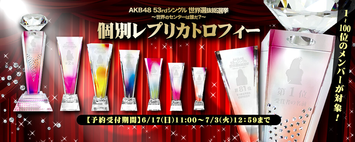 AKB48 53rdシングル 世界選抜総選挙 個別レプリカトロフィー