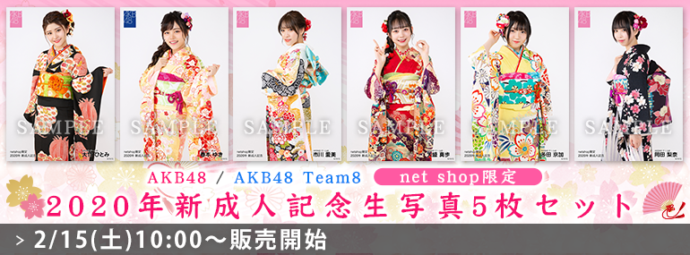 AKB48/AKB48 チーム8 net shop限定 2020年新成人記念生写真5枚セット