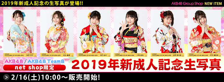AKB48 net shop限定 2019年新成人記念生写真