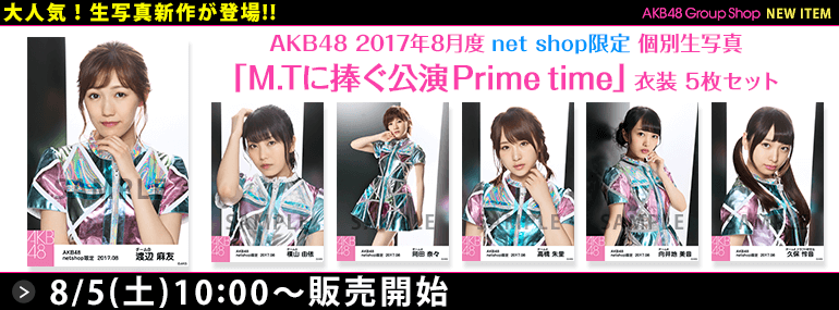 AKB48 2017年8月度 net shop限定個別生写真「M.Tに捧ぐ公演Prime time」衣装5枚セット